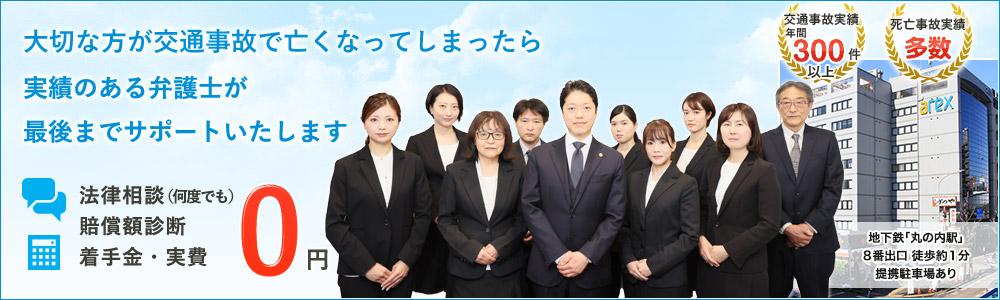 名古屋で死亡事故に強いしまかぜ法律事務所